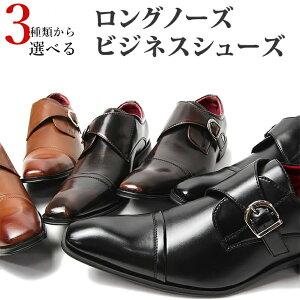 ビジネスシューズ[クラウド9]黒ビジネス靴メンズ紳士靴/SHCN20-16/[パーティシューズ赤レッド/ドレスシューズ/ロングノーズ/ブラック/ブラウン/ダークブラウン]