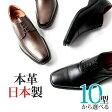 革靴 日本製 [ 幅広 4E/EEEE ビジネスシューズ ]( 革靴 メンズ ビジネス ) designo デジーノ 紳士靴 DE-50 [通気性 歩きやすい 大きいサイズ 28cm 29cm 牛革]【あす楽】