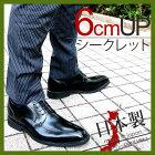 蒸れない6cmUP!日本製シークレットシューズ本革靴ビジネスシューズメンズ夏紳士靴[シークレットシューズ本革スワールモカシン通気性背が高くなる靴インヒールシューズ機能性ブラック防滑24cm革靴]【送料無料】