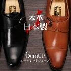ビジネスシューズ革靴メンズ靴レザーシューズ紳士靴ビジネスサラバンド日本製本革6cmUPシークレットシューズ/トールシューズメンズ靴