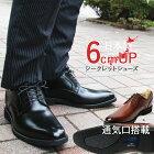 蒸れない6cmUP!日本製シークレットシューズ本革革靴ビジネスシューズメンズ夏紳士靴[シークレットシューズ本革ストレートチップ通気性背が高くなる靴インヒールシューズ機能性ブラック防滑24cm靴]【送料無料】