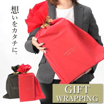 【ラッピングサービス】1点108円 プレゼントにおすすめ!ラッピング対象の数量分こちらを買い物かごへいれてください。記念日 誕生日 父の日 結婚式 など プレゼント ギフトにご利用下さい【あす楽】