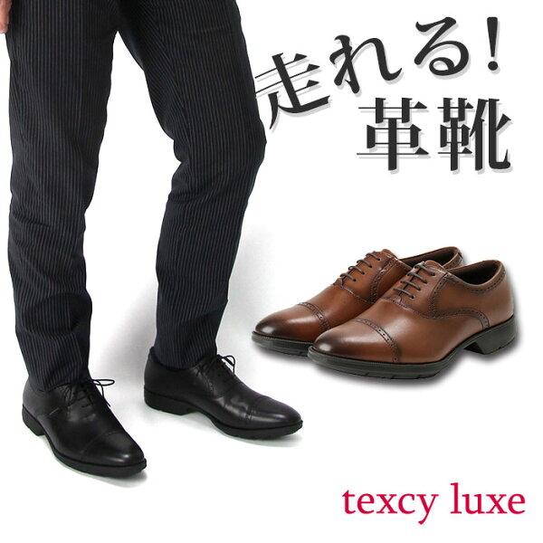 疲れないビジネスシューズテクシーリュクス本革走れる革靴メンズアシックスtexcyluxe asicsアシックスレザー歩きやすい紐