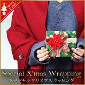 クリスマス限定 Xmas 特別包装 ギフトラッピングサービス クリスマス プレゼント ギフト ラッピング[贈り物 プレゼント 手渡し 誕生日 お祝い おしゃれ かわいい]【メッセージカード付き】【あす楽】