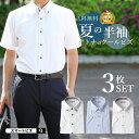 ワイシャツ 半袖 形態安定 クールビズ 3枚セット 襟高 デ...