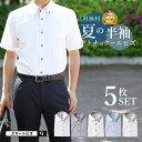 クールビズ ワイシャツ 半袖 5枚セット 夏を彩る 形態安定...