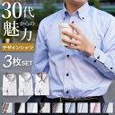 ワイシャツ 長袖 スリム 3枚セット【30歳から着る 形態安定 メンズ ビジネス おすすめ ドレスシ ...