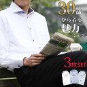 30歳から着る 魅力 ワイシャツ 3枚セット 長袖 ドレスシャツ Yシャツ セット 襟高デザイン 形...