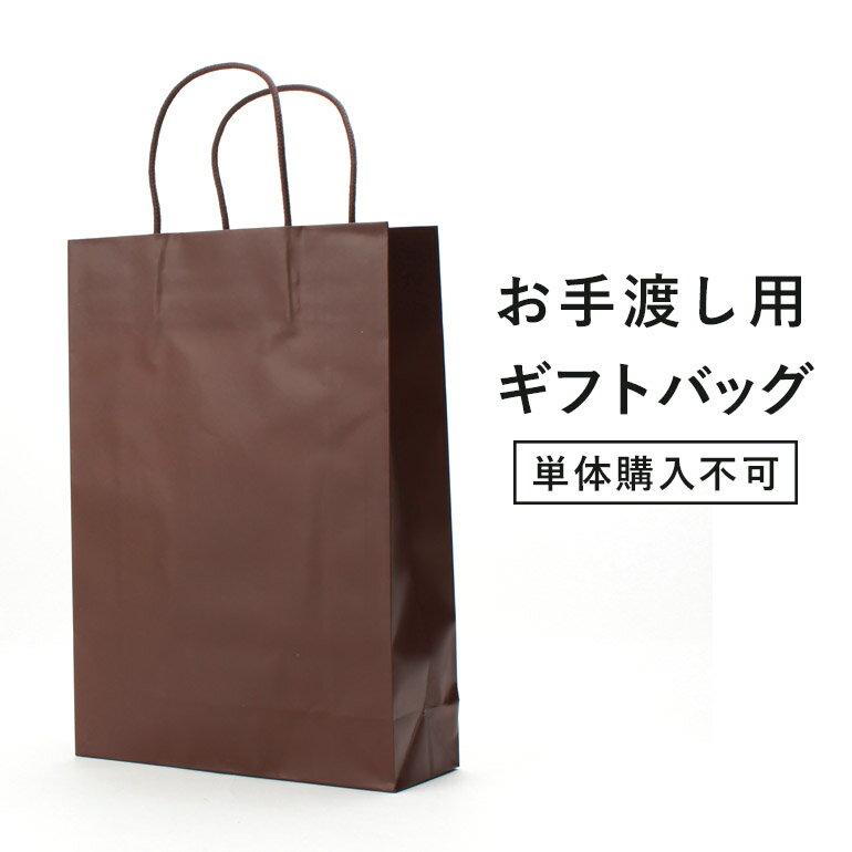 【ネクタイピン 、カフスボタン用】お手渡し用ギフトバッグ チョコブラウン(サイズ 12x16.5x7cm)