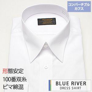 期間限定特価!長袖ワイシャツ形態安定レギュラーカラー白メンズ長袖ワイシャツYシャツ豊富なサイズビジネススリムワイド黒シャツ多数激安通販価格ブランド/BLUERIVERブルーリバー[ドレスシャツ][白シャツ][ノーアイロン][形状記憶]