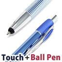 ボールペン iPhone iPad mini スマートフォン 対応 スタイラス付き ボールペン[ 筆記具 ]( ボールペン 筆記具 ) 書きやすい ボールペンHWPN1019 [青色 ブルー スタイラス 文房具 タッチペン ノック式 おしゃれ][訳あり]【あす楽対応】