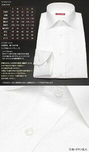 【日本製】ドレスシャツワイドカラー長袖ワイシャツ白メンズ長袖ワイシャツYシャツ豊富なサイズビジネスや結婚式にスリムシャツ多数激安通販価格[白シャツ形状記憶形態安定]なども多数取扱中【あす楽対応】