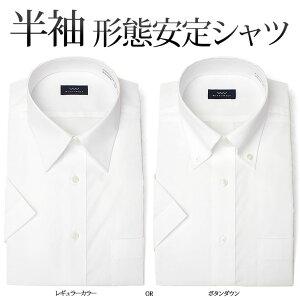 ワイシャツ レギュラー ビジネス アイロン クールビズ ブランド カッターシャツ