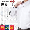 ワイシャツ 長袖 メンズ 【1枚からお得♪ 楽天ランキング連...