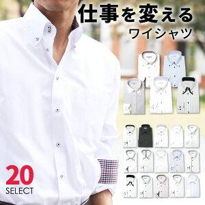 eb5ffc52aee6b おしゃれ度高評価ビジネスシャツ ワイシャツ 長袖 ドレスシャツ 襟高 Yシャツ 形態安定