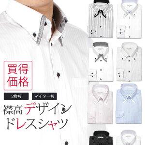 おしゃれ ビジネス ワイシャツ マイター
