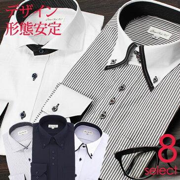 ♪ワイシャツ こだわりデザイン形態安定★ ドレスシャツ 8種♪ スリム 長袖ワイシャツ 形態安定 Yシャツ 3連ボタン 襟高 トレボットーニ ボタンダウン ワイドカラー ダブルカフス 白 黒 ブルー ビジネス 結婚式 メンズ ノーアイロン 形状記憶