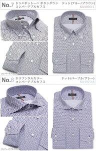 3D立体パターンワイシャツAlfredoBerettaメンズシャツワイシャツメンズシャツ/KA4970[紳士用/長袖/形態安定/スリム/ホリゾンタル/カッタウェイ/ボタンダウン/ストライプ/チェック/ドット/白/青/紫/3D/おしゃれ]