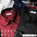 華麗なる光沢感 ストライプ柄サテンドレスシャツ レギュラーカラー スナップダウン シャツ サテンシャ ...