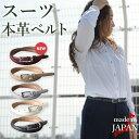 ベルト レディース 本革 細身 シンプル レザーベルト 定番 サイズ調節可能 パンツスタイル