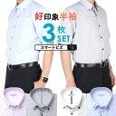 クールビズ 3枚セット ワイシャツ 半袖 形態安定 襟高 デ...