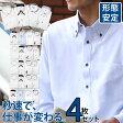 ドレスシャツ 4枚セット 長袖 ワイシャツ 襟高デザイン 形態安定 メンズ Yシャツ 長袖ワイシャツ 結婚式 ビジネス ボタンダウン 白 黒 ブルー ピンク 無地 ストライプ スリム 大きいサイズ おしゃれ 秋冬