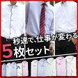 仕事が成功する簡単な方法: ワイシャツ 5枚セット 当店限定 長袖 形態安定 メンズ Yシャツ 長袖ワイシャツ セット 白 ブルー 黒 衿高 ピンク ビジネス 結婚式 ボタンダウン スリム 大きいサイズ クールビズ 新作 カッターシャツ