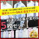 10%OFF! 【送料無料】 ワイシャツ メンズ 5枚セット...