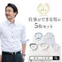 ワイシャツ メンズ 【満足度95% 5枚セット】 長袖 形態...