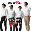 ワイシャツ 長袖 形態安定 メンズ 【満足度95% 5枚セッ...