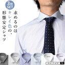 ワイシャツ 長袖 【キレイ色の形態安定 3枚セット】 ボタン...