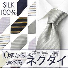 ♪全10柄 1本で買得価格 選べる上質シルクネクタイ ネクタイ シルク100% …