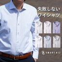 ワイシャツ 長袖 メンズ 標準体 形態安定 【あなたの身だし...