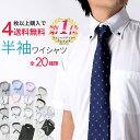 半袖 ワイシャツ 【5枚以上で送料無料】クールビズ半袖 Yシャツ 半袖ワイシャツ メン