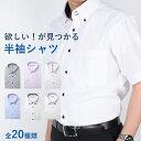 ワイシャツ 半袖 クールビズ Yシャツ ドレスシャツ 襟高デザイン 半袖ワイシャツ 形態安定 メンズ ワイシャツ 結婚式 ビジネス 白 ブルー ピンク 黒 ドゥエボットーニ ボタンダウン ストライプ スリムより大きいサイズ 夏