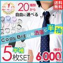 半袖 ワイシャツ 【5枚セット 1枚あたり1200円(税別)】内容を自...