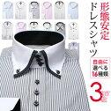 【3枚セット】内容を自由に選べる!ワンランク上のドレスシャツ3枚セット長袖ワイシャツYシャツ形態安定メンズ長袖ワイシャツビジネスフォーマル結婚式パーティー白ピンクブルー黒襟高激安通販ボタンダウンスリムより大きいサイズ秋冬カッターシャツ