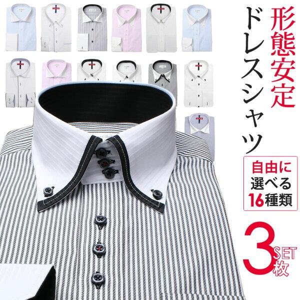 42e88d74991584 ワンランク上のドレスシャツ3枚セット 長袖 ワイシャツ Yシャツ 形態安定 メンズ 長袖ワイシャツ ビジネス フォーマル 結婚式 パーティー 白  ピンク ブルー 黒 襟高 ...