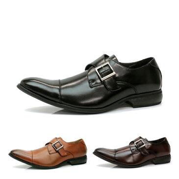 サンエープラス モンクストラップ ビジネスシューズ [ AAA+ メンズシューズ ]( ビジネス サンエープラス メンズ ) モンクストラップ ビジネス メンズ/AAA-2614 [ベルト/ストレートチップ/ロングノーズ/靴/紳士用/男性用/結婚式/黒/ブラック/ブラウン/茶/ライト ブラウン]