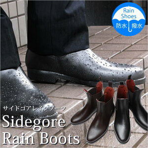 雨の日も安心◆レインブーツ RAINBOOTS メンズシューズ レインシューズ ショートブーツ サイド...