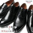 本革日本製ビジネスシューズALPHACUBIC革靴ALPHACUBICビジネスシューズアルファキュービック革靴/OS-AC-6[革靴レザーおしゃれ日本製ビジネス本革3EEEE]