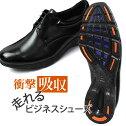 走れるビジネスシューズ靴SPEEDWAKERビジネスシューズスピードウォーカー靴メンズ紳士靴/OS-RW-760/本革や革靴など豊富に取り揃え[走れるビジネスシューズ靴シューズ蒸れないランニングビジネス空気循環ソール3E幅広]