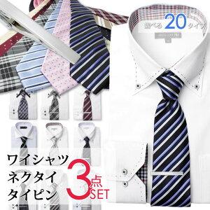 即戦力の信頼コーデ ワイシャツ ネクタイ タイピン 3点セット 選べる20組 長袖 Yシャツ メンズ ドレスシャツ ネクタイピン 形態安定 ビジネス 結婚式 カッターシャツ 白 ホワイト ブルー ピンク ストライプ シルバー 春夏