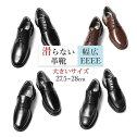 大きいサイズ27.5cm28cmリナシャンテバレンチノ革靴[RinescanteValentiano](RinescanteValentiano革靴リナシャンテバレンチノビジネスシューズ)男性用メンズ紳士靴革靴/RV-139[日本製ビジネスシューズ神戸シューズ革靴歩きやすい28cm29cm]