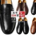 大きいサイズ29cm30cmリナシャンテバレンチノ革靴[RinescanteValentiano](RinescanteValentiano革靴リナシャンテバレンチノビジネスシューズ)男性用メンズ紳士靴革靴/RV-36[日本製ビジネスシューズ神戸シューズ革靴歩きやすい28cm29cm]