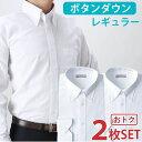 2枚セット 上質綿混 定番 白シャツ ワイシャツ 長袖 ボタンダウン メンズ Yシャツ 長袖ワイシャツ 結婚式 ビジネス 形態安定 白 無地 ホワイト オールシーズン紳士 カッターシャツ ドレスシャツ S M L LL 3L セット