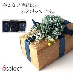 ネクタイギフトネクタイ3本ギフトセットギフトメンズ男紳士/KY3-BOXSET-[ネクタイギフトプレゼントセットクリスマス誕生日就職祝い昇進祝い成人式父の日レギュラーシルクおしゃれラッピング付きビジネス会社スーツ]