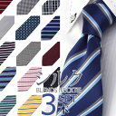 ネクタイ シルク 3本セット 自由に選べる ビジネス メンズ スーツ 結婚式 ブランド パーティー 白 ブルー ピンク シルバー グリーン イエロー ネイビー ストライプ チェック ペイズリー ドット おしゃれ