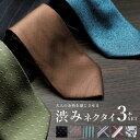 【3本セット】自由に選べる ネクタイ 40柄から選べる 洗え...