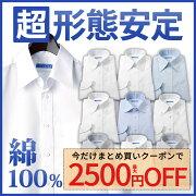 ワイシャツ アイロン カッターシャツ ビジネス ホワイト ストライプ